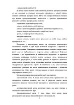 "Referāts 'Анализ предприятия AS ""Latfood""', 5."