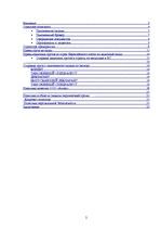 Отчет о практике на таможенном складе ООО А id  prakses atskaite Отчет о практике на таможенном складе ООО Атлас