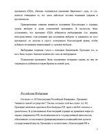 Контрольная работапо конституционному праву id  referats Контрольная работапо конституционному праву 4