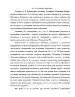 Контрольная работапо конституционному праву id  referats Контрольная работапо конституционному праву 11