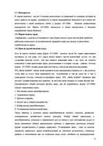 Отчет по практике prakses atskaite id  prakses atskaite Отчет по практике 10